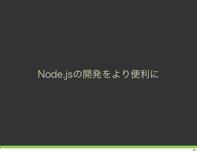 Node.jsの開発をより便利に 24