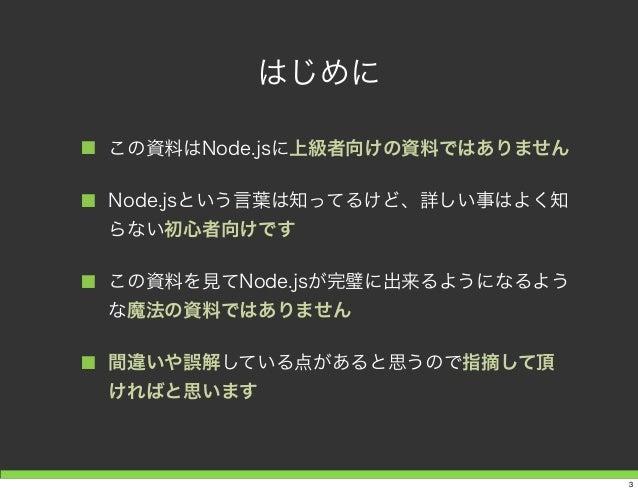 Node js 入門 Slide 3