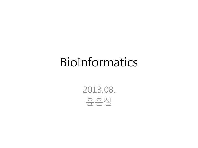 BioInformatics 2013.08. 윤은실