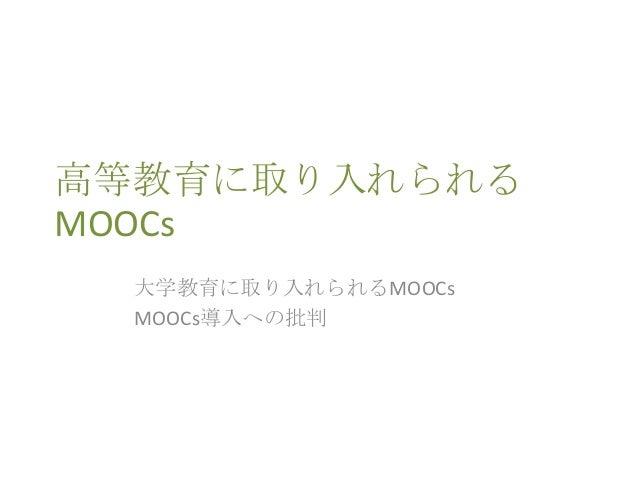 高等教育に取り入れられる MOOCs 大学教育に取り入れられるMOOCs MOOCs導入への批判
