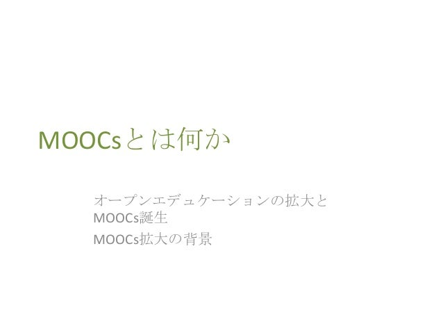 MOOCsとは何か オープンエデュケーションの拡大と MOOCs誕生 MOOCs拡大の背景