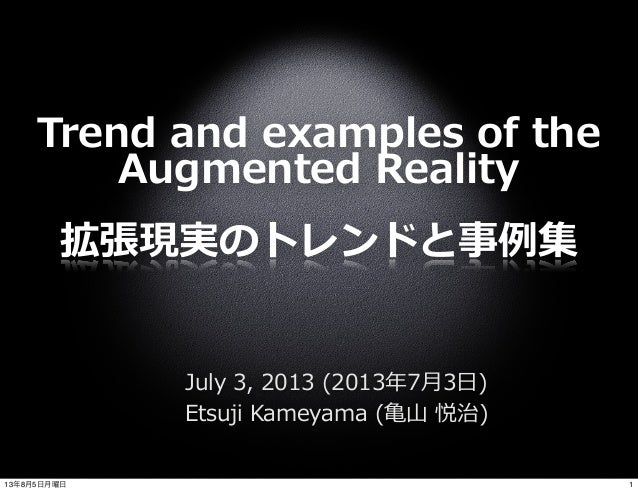 July 3, 2013 (2013年年7⽉月3⽇日) Etsuji Kameyama (⻲亀⼭山 悦治) Trend and examples of the  Augmented Reality 拡張現実のトレンドと事...