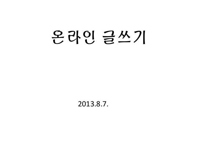 온라인 글쓰기 2013.8.7.