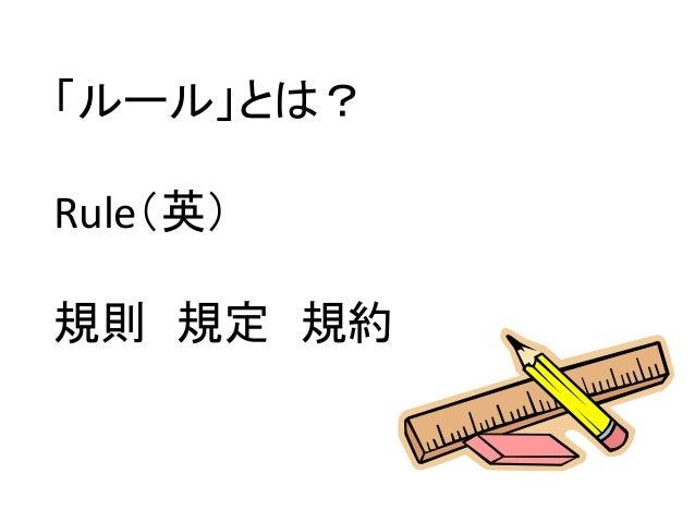 「ルール」とは? Rule(英) 規則 規定 規約