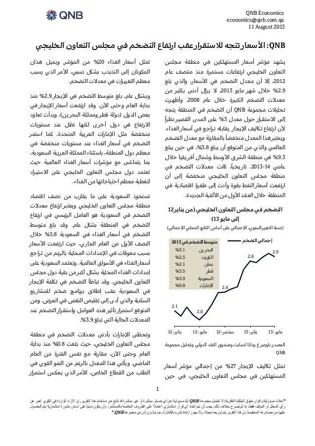 "QNB Economics economics@qnb.com.qa 11 August 2013 1 ""إخالءمسؤوليةوإقرارحقوقالملكيةالفكرية:التتحملمجموعةQ..."