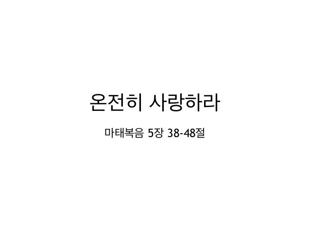 온전히 사랑하라 마태복음 5장 38-48절