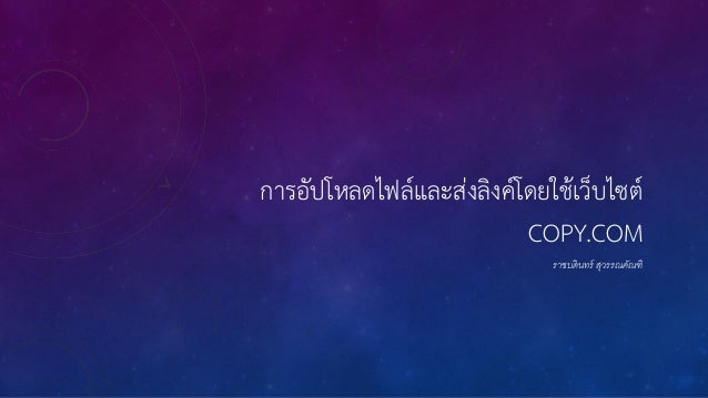 การอัปโหลดไฟล์และส่งลิงค์โดยใช้เว็บไซต์ COPY.COM ราชบดินทร์ สุวรรณคัณฑิ