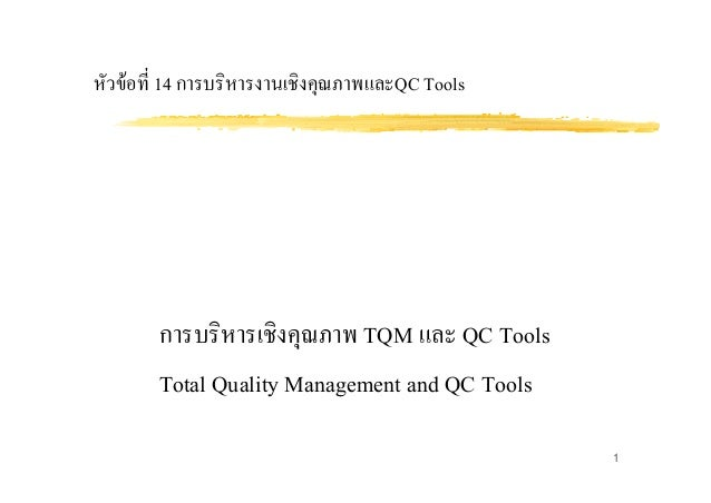 1 การบริหารเชิงคุณภาพ TQM และ QC Tools Total Quality Management and QC Tools หัวขอที่ 14 การบริหารงานเชิงคุณภาพและQC Tools