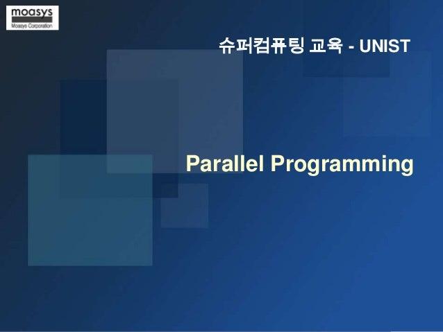 슈퍼컴퓨팅 교육 - UNIST  Parallel Programming