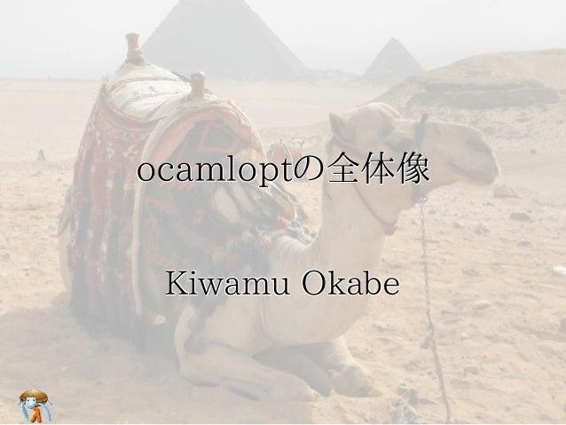 ocamloptの全体像ocamloptの全体像ocamloptの全体像ocamloptの全体像ocamloptの全体像 Kiwamu OkabeKiwamu OkabeKiwamu OkabeKiwamu OkabeKiwamu Okabe