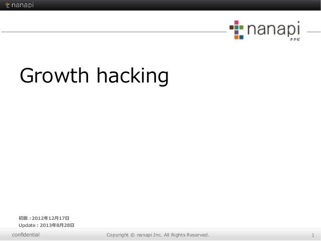 confidential Copyright  ©  nanapi  Inc.  All  Rights  Reserved. 1 初版:2012年年12⽉月17⽇日 Update:2013年年8⽉月28⽇日 Growth  hacking