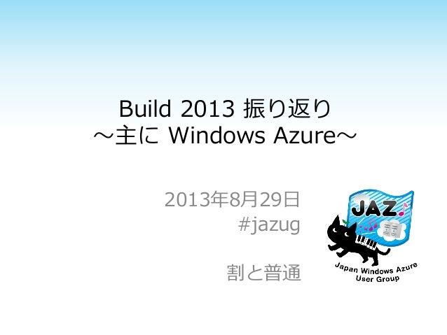 Build 2013 振り返り ~主に Windows Azure~ 2013年8月29日 #jazug 割と普通