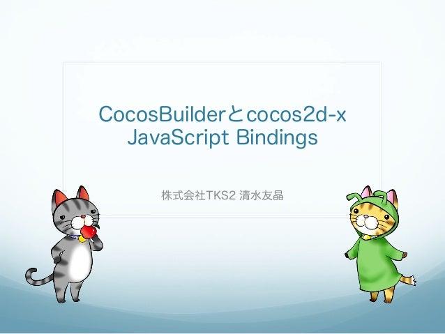CocosBuilderとcocos2d-x JavaScript Bindings 株式会社TKS2 清水友晶