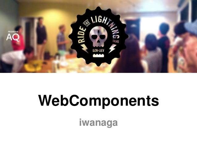 WebComponents iwanaga