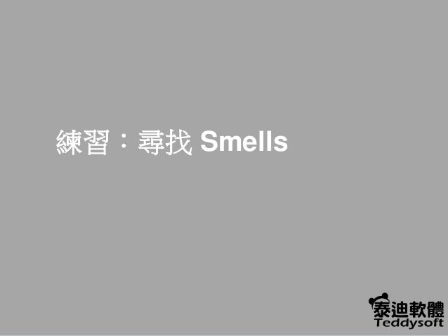 練習:尋找 Smells