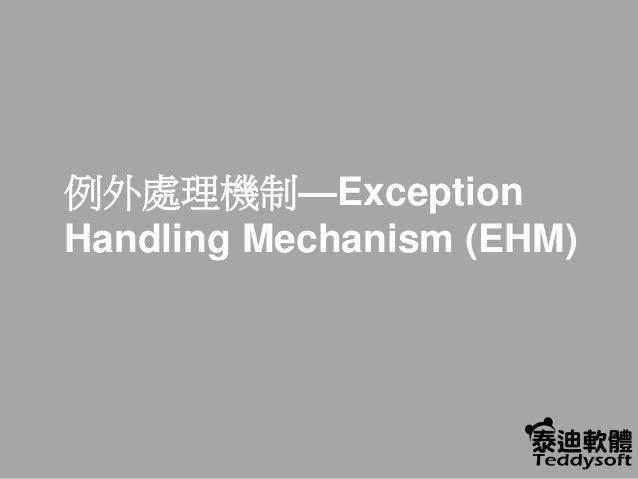 例外處理機制—Exception Handling Mechanism (EHM)