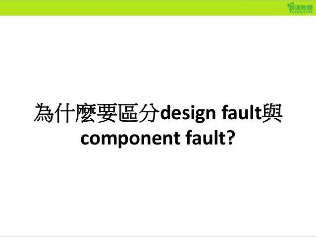 為什麼要區分design fault與 component fault?