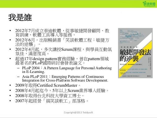 [教材] 例外處理設計與重構實作班201309 Slide 3