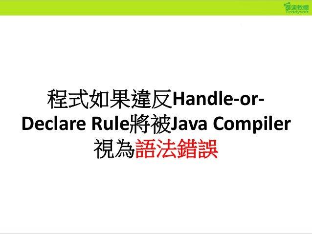 程式如果違反Handle-or- Declare Rule將被Java Compiler 視為語法錯誤