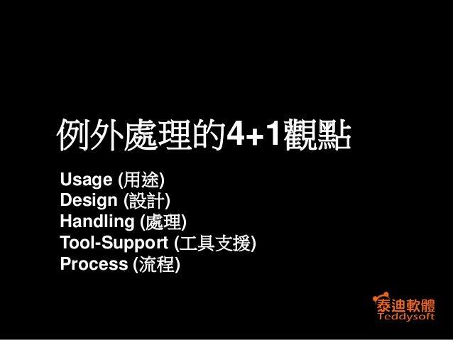 例外處理的4+1觀點 Usage (用途) Design (設計) Handling (處理) Tool-Support (工具支援) Process (流程)