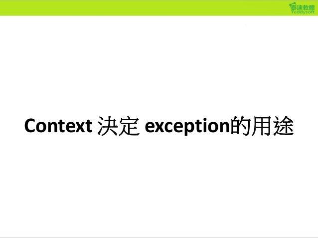 Context 決定 exception的用途
