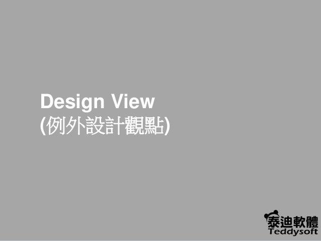 Design View (例外設計觀點)