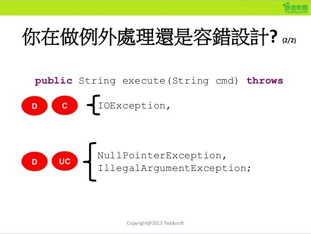 你在做例外處理還是容錯設計? (2/2) public String execute(String cmd) throws IOException, NullPointerException, IllegalArgumentException;...