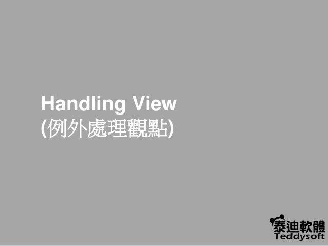 Handling View (例外處理觀點)