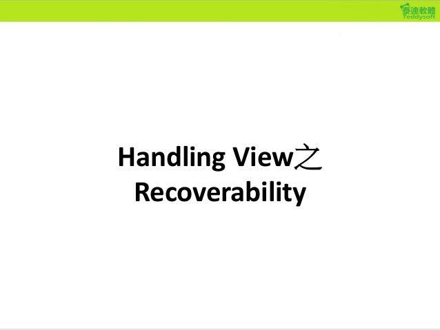 Handling View之 Recoverability