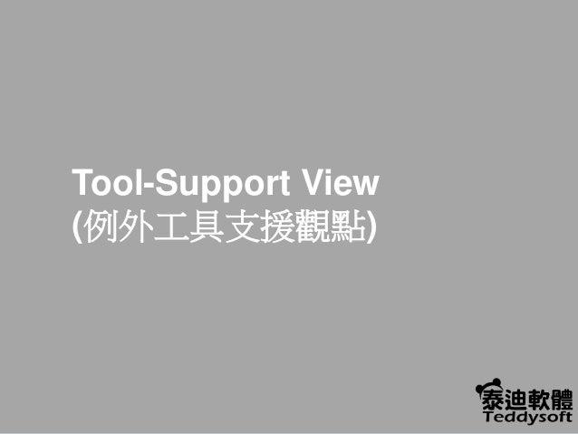 Tool-Support View (例外工具支援觀點)