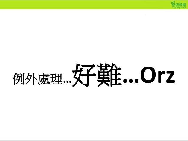 例外處理…好難…Orz