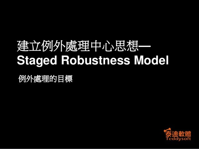 建立例外處理中心思想— Staged Robustness Model 例外處理的目標