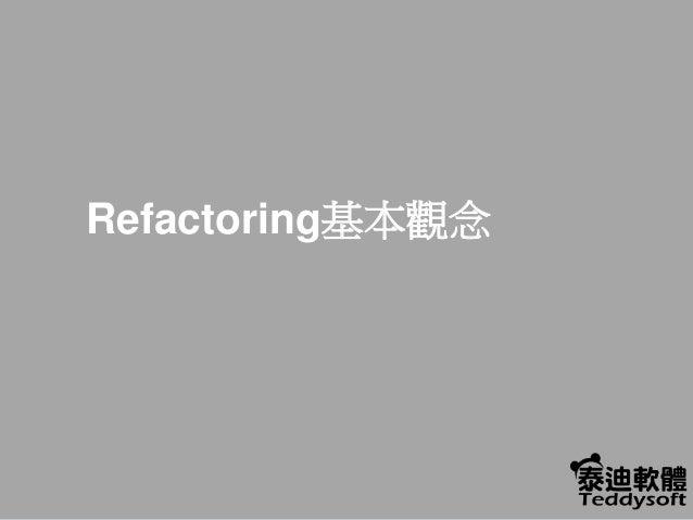 Refactoring基本觀念