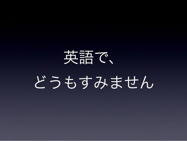 think locally, code globally - dchud's code4lib japan 2013 talk Slide 2