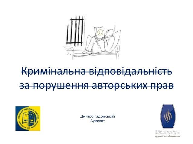 Кримінальна відповідальність за порушення авторських прав - Дмитро Гадомський Адвокат