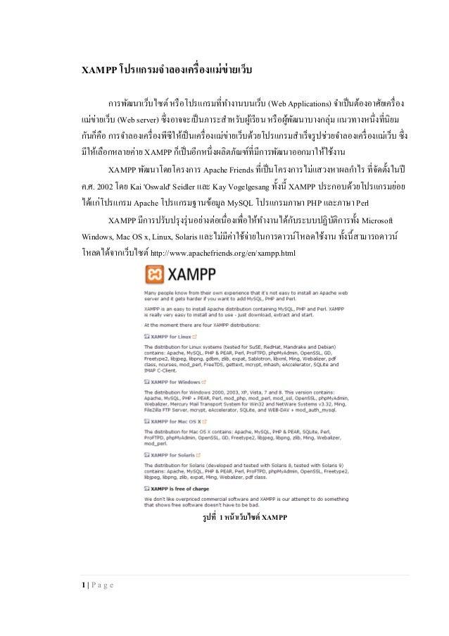 1 | P a g e XAMPP โปรแกรมจำลองเครื่องแม่ข่ำยเว็บ การพัฒนาเว็บไซต์หรือโปรแกรมที่ทางานบนเว็บ (Web Applications) จาเป็นต้องอา...