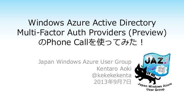 Windows Azure Active Directory Multi-Factor Auth Providers (Preview) のPhone Callを使ってみた! Japan Windows Azure User Group Ken...