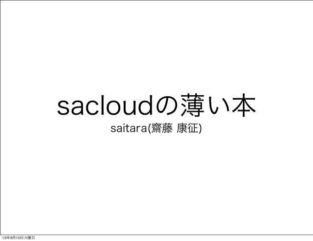 sacloudの薄い本 saitara(齋藤 康征) 13年9月10日火曜日
