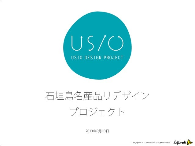 Copyright(c)2013 loftwork Inc. All Rights Reserved. loftwork 3 石垣島名産品リデザイン プロジェクト 2013年9月10日
