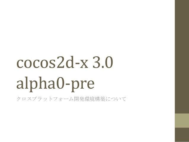 cocos2d-‐x  3.0   alpha0-‐pre   クロスプラットフォーム開発環境構築について
