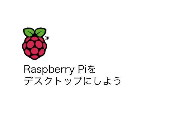 u7c21 u5358 u306b u697d u3057 u304f u306f u3058 u3081 u3088 u3046 uff01raspberry pi u5165 u9580