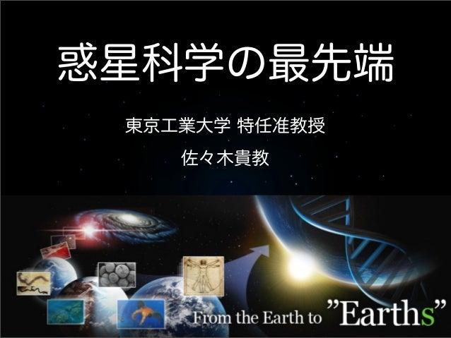 東京工業大学 特任准教授 佐々木貴教 惑星科学の最先端