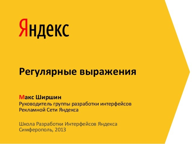 Школа  Разработки  Интерфейсов  Яндекса   Симферополь,  2013   Руководитель  группы  разработки  интерфе...