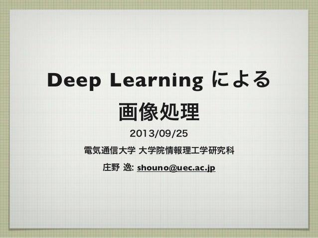 Deep Learning による 画像処理 2013/09/25 電気通信大学 大学院情報理工学研究科 庄野 逸: shouno@uec.ac.jp