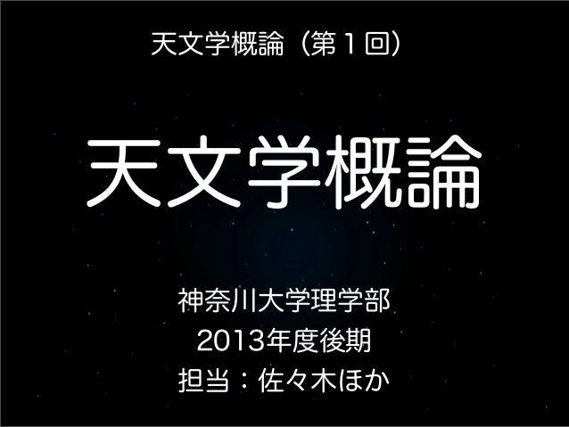 天文学概論(第1回) 天文学概論 神奈川大学理学部 2013年度後期 担当:佐々木ほか