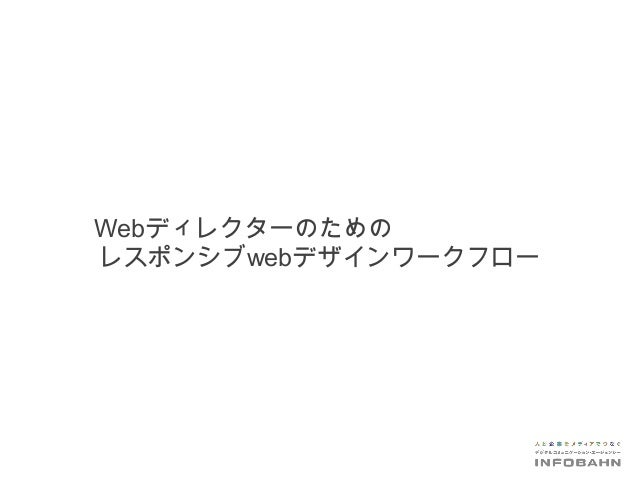 Webディレクターのための レスポンシブwebデザインワークフロー