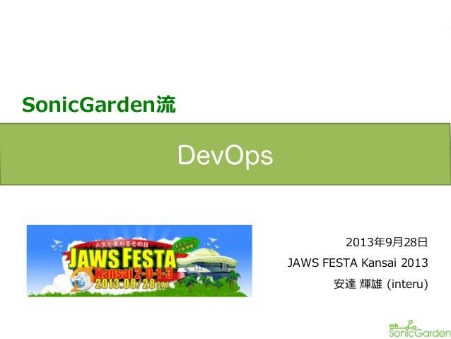 SonicGarden流 2013年9月28日 JAWS FESTA Kansai 2013 安達 輝雄 (interu)
