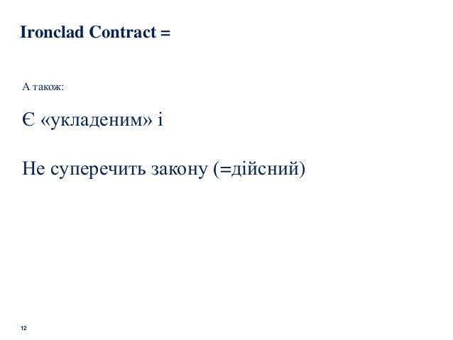 12 Ironclad Contract = А також: Є «укладеним» і Не суперечить закону (=дійсний)