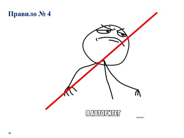 18 Правило № 4