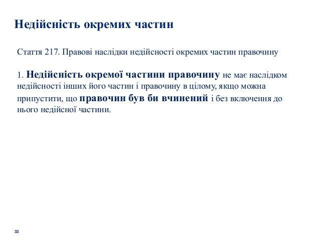 33 Недійсність окремих частин Стаття 217. Правові наслідки недійсності окремих частин правочину 1. Недійсність окремої час...